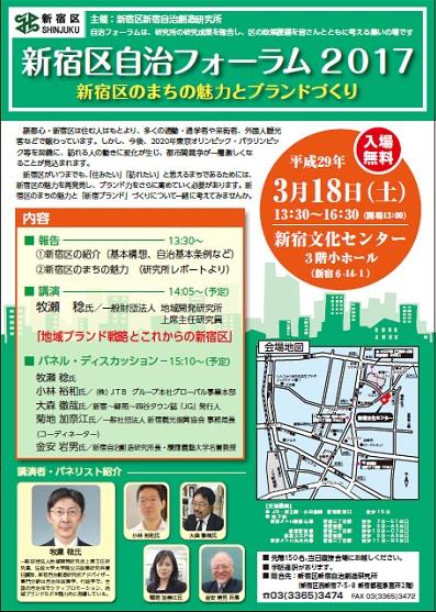 Shinjuku_forum_2