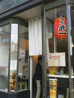 Ams_menya_takeichi