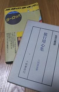 Chikyuunoarukikata_2